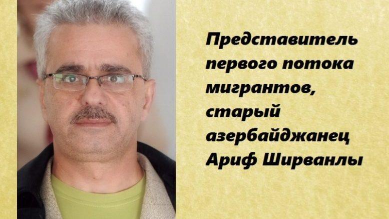 «Не некролог» про Орхана Джемаля от Арифа Ширванлы