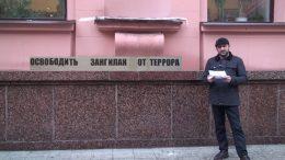 Одиночная акция протеста на Тверской улице Москвы против оккупации Зангиланского района Азербайджана!