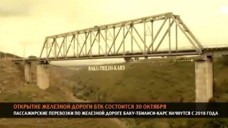 Пассажирские перевозки по железной дороге которые пересекают города Баку-Тбилиси-Карс начнутся с 2018 года
