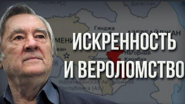 Александр Проханов про проблему Карабаха