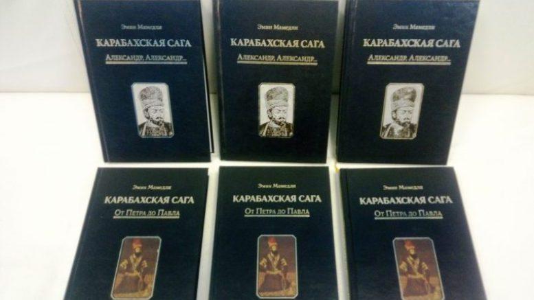 Читаем книгу Эмина Мамедли «Карабахская Сага» вместе с Эмилем Аббасовым!