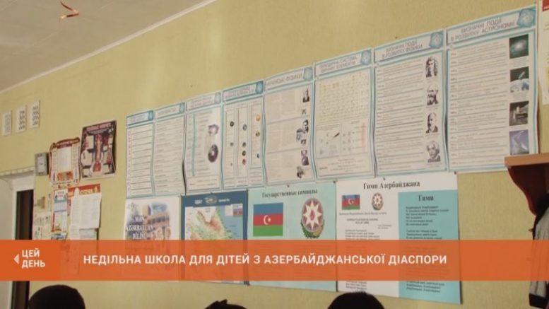 Азербайджанская школа в Кривом Роге