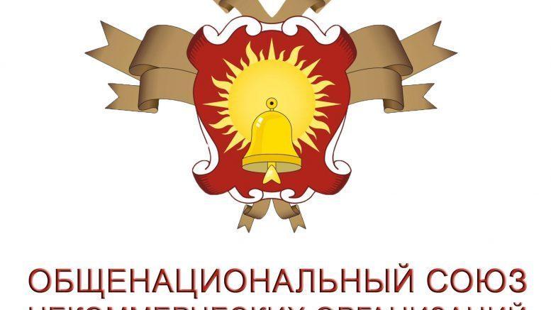 IX Съезд некоммерческих организаций России пройдет в Москве