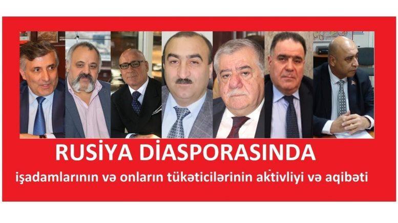 Азербайджанские бизнесмены в диаспорской деятельности и участь их подельников!