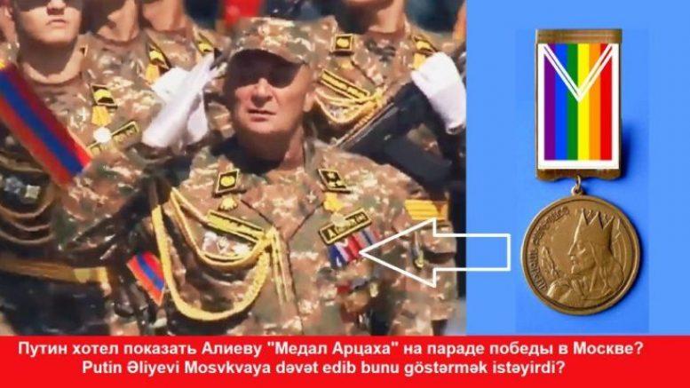 Путин пригласил Алиева чтобы показать ему «Медаль Арцаха» на параде победы в Москве?
