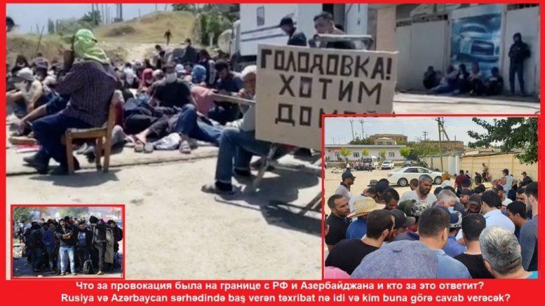 Что за провокация была на границе с РФ и Азербайджана и кто за это ответит?