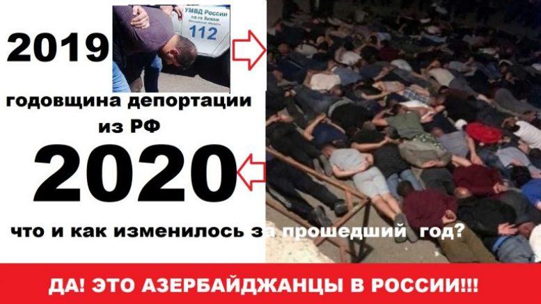 Прошел ровно год после депортации Фуада Аббасова, что изменилось за этот год для азербайджанцев в РФ