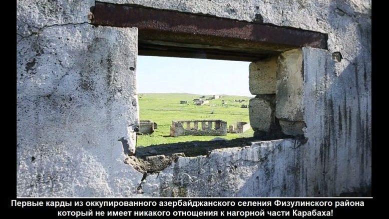 Первые кадры из оккупированного Физулинского района Азербайджана за 27 лет!