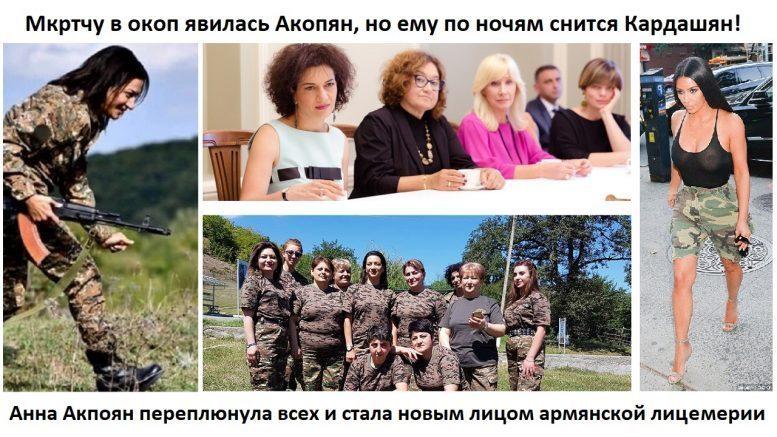 Почему Никол Пашинян отправил Анну Акопян в окопы к Мкртчу вместо ранее обещанного Ким Кардашян?
