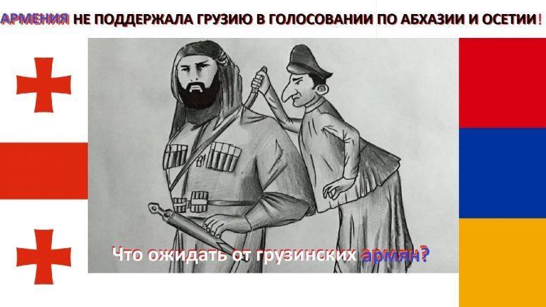 Армения не поддержала Грузию по Абхазии и Осетии!