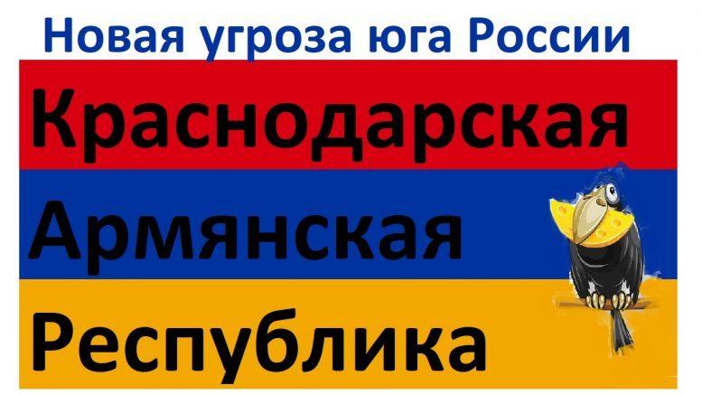 КАР — новая иллюзия армян на юге РФ или стараое завещание Вазгена-I ?