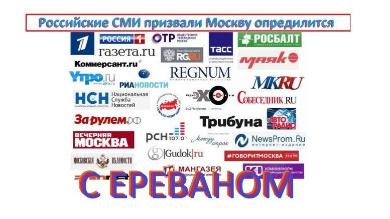 Российские СМИ предъявили все доказательства Москве: «Пора наказать Ереван!»