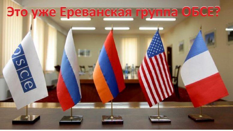 Азербайджан не доволен проармянской работой Минской группы ОБСЕ! Она уже является Ереванской группой