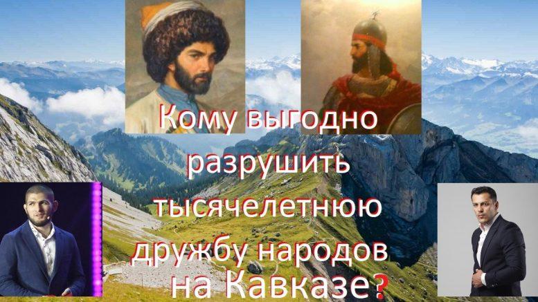 Кому выгодно испортить тысячелетнюю дружбу народов на Кавказе?