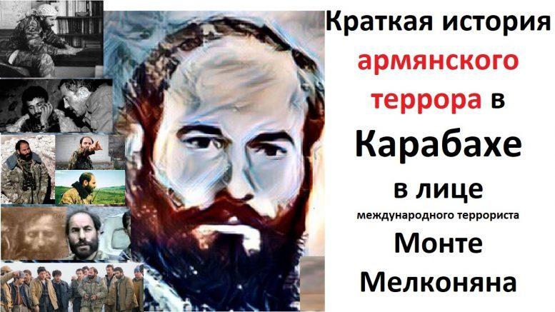 12 Июня «Союз Армян России» — САР- отмечают «День террориста»!