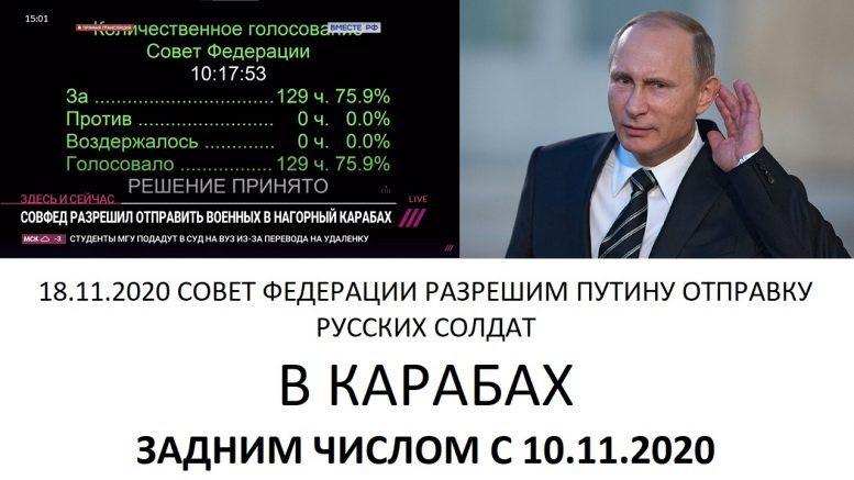 18.11.2020 — Карабахская Война — Хронология военных и политических новостей