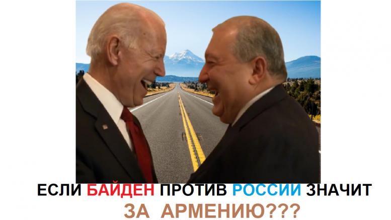 Два армянина в кабинете президента США! Какие сюрпризы ждёт Южный Кавказ в период правления Байдена?
