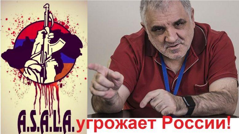 Армянская газета России угрожает РФ терактами АСАЛА