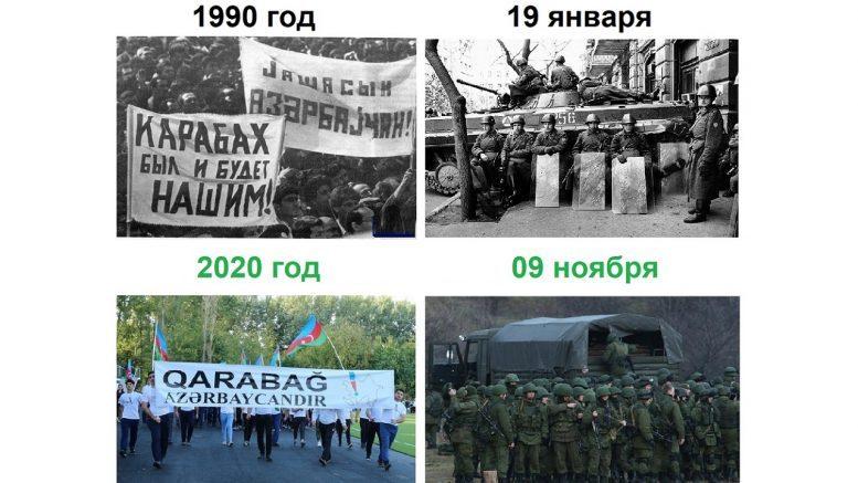 1990 vs 2020 Российские военные в Азербайджане: что изменилось за 30 лет в отношениях с Россией?