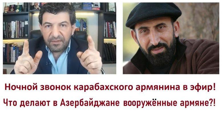 Роман Карабахский позвонил в ночной прямой эфир! Продолжим общественные дискуссии с карабахскими?