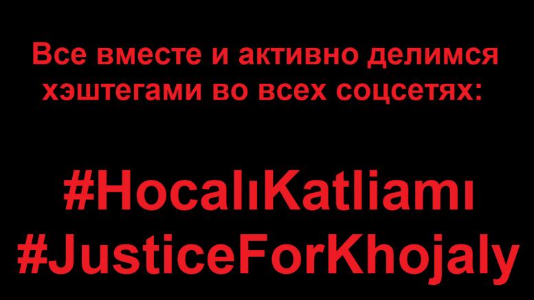 #HocalıKatliamı #JusticeForKhojaly Все вместе и активно делимся хэштегами во всех соцсетях
