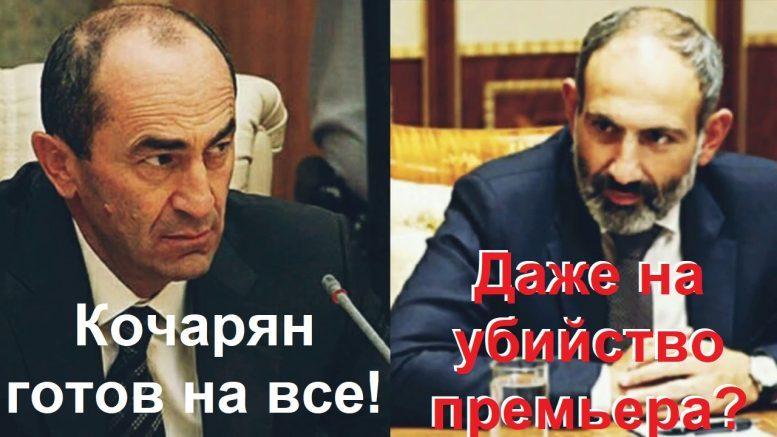Готов ли Кочарян на физическое устранение Пашиняна?