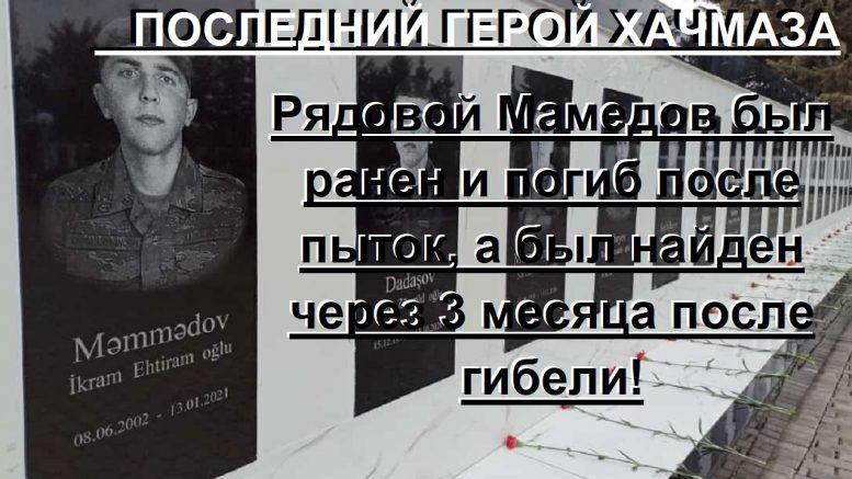 Икрам Мамедов — Последний герой Хачмаза!  Нелюди пытали солдата и закопали чтобы скрыть следы пыток!