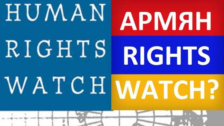 Почему международная «Human Rights Watch» превратился в комитет защиты прав только Армян?