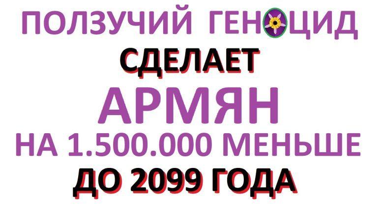 Вымирающая страна Армения до конца века потеряет 1.5 миллиона человек!