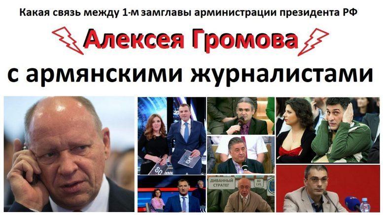 Алексей Громов и армянские журналисты! Кто, что и как дела в российских СМИ с армянским лицом?