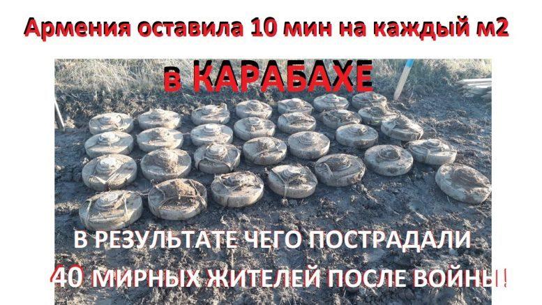 10 армянских мин на одном м2 находят в Карабахе, после окончания войны пострадали 40 мирных жителей
