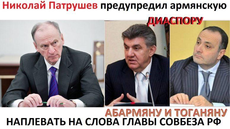 Глава СОВБЕЗА Николай Патрушев признал армян как угрозу для РФ!  Но армянам наплевать на него!