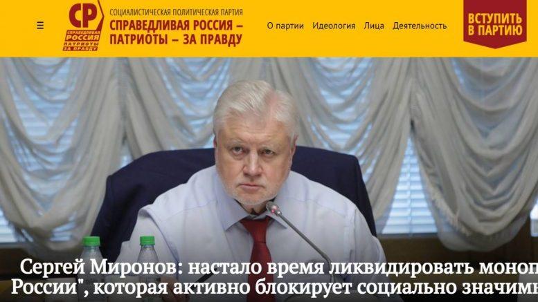 Прокремлевская партия «Справедливая Россия» хочет присоединить Карабах и Донбасс к России!