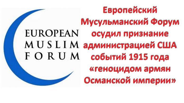 Европейский Мусульманский Форум осудил признание «геноцидом» администрацией США событий 1915 года