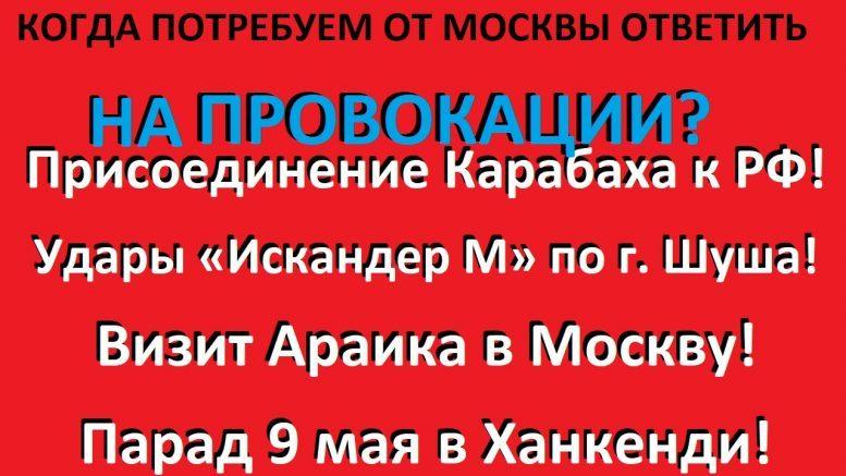 СРОЧНО ТРЕБУЕМ от МОСКВЫ ответить на последние провокации по отношению к Азербайджану!