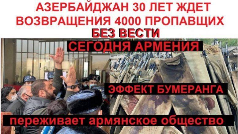 Армению достиг «Эффект бумеранга» после карабахской войны!