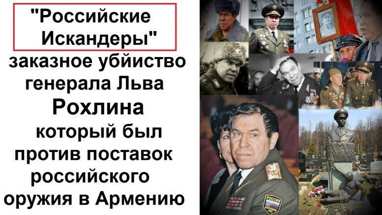 Поставка «Искандеров» в Армению  в 2020 и убийство генерала Льва Рохлина в 1998 году! Какая связь ?