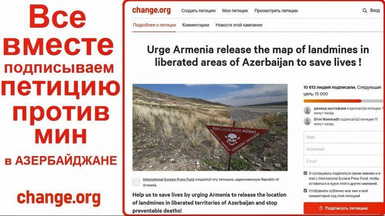 Подпишите петицию против минных полей в Азербайджане и отказа Армении выдать карту минных полей!