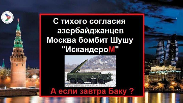 Москва позволяет Еревану бомбить Шушу «Искандером» с нашего молчаливого согласия?