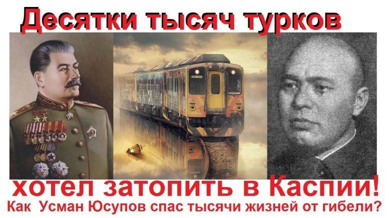 Как Усман Юсубов спас десятки тысяч турков от затопления в Каспийском море в 1944 году?