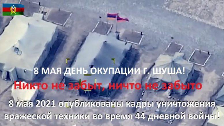 В День оккупации г. Шуша, минобороны Азербайджана опубликовала кадры уничтожения вражеской техники во время 44-дневной войны