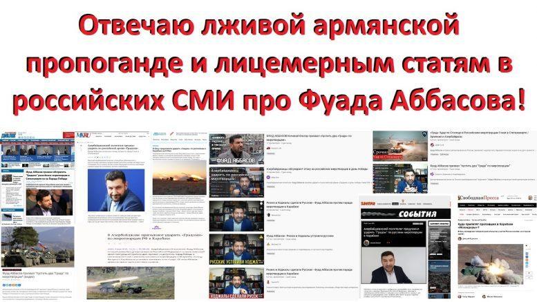 Ответ Фуада Аббасова армянской лже-пропоганде и лицемерным российским СМИ !