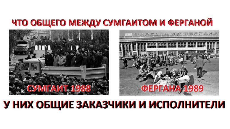 Сумгаитские погромы в 1988 и Ферганские события в 1989 году заказали и исполнили одни и те же люди