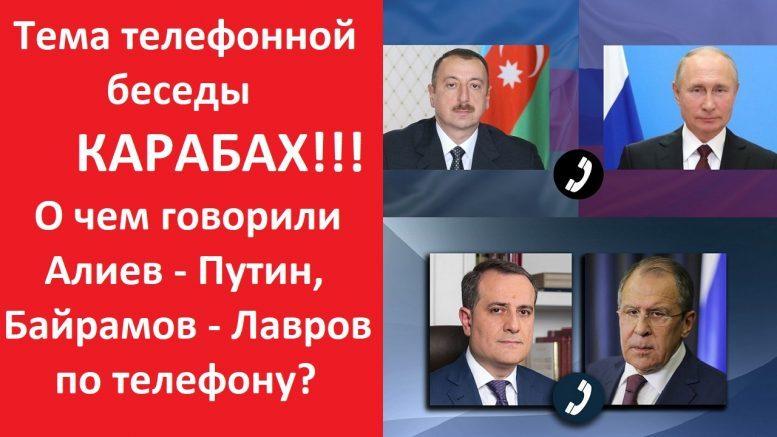 Путин и Лавров позвонили в Баку в один день! О чем говорили президенты ?
