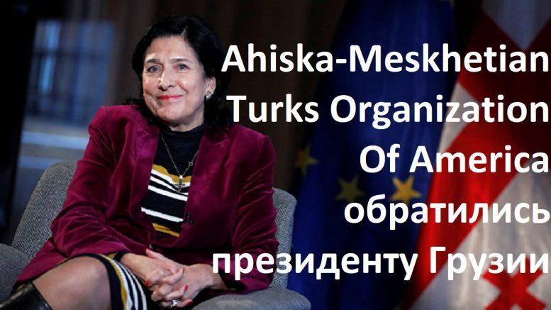 Обращение Президенту США и руководителям Грузии от имени общины Ахыска-Турков США.