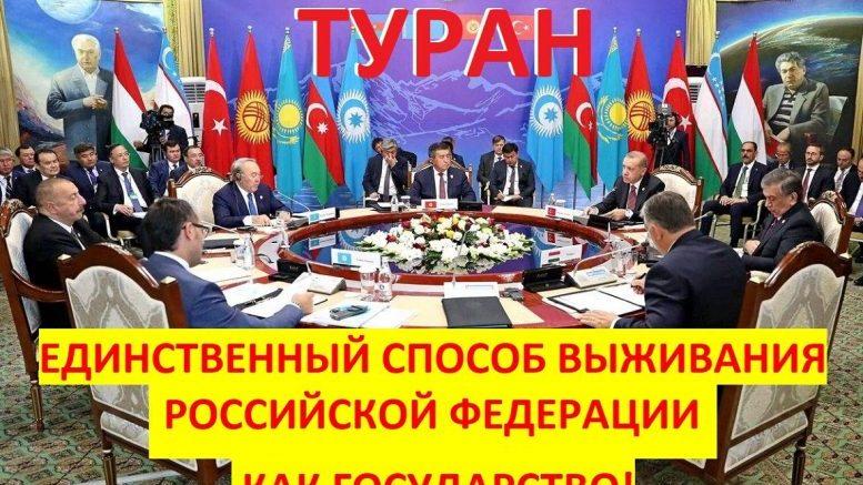 ВЕЛИКИЙ ТУРАН: нужен России больше чем Турции и всем тюркским странам вместе взятым!