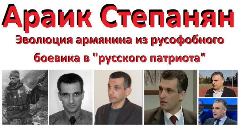 Кто и как превратил русофобного армянского боевика в «русского патриота»?