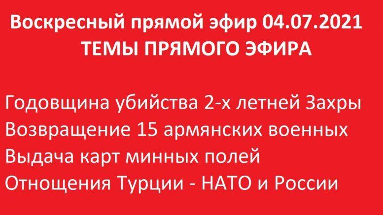 Воскресный прямой эфир с Фуадом Аббасовым 04.07.2021