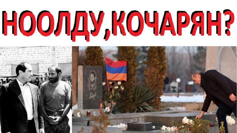 Роберту Кочаряну готовят путь террориста Монте Мелконяна в Карабахе!