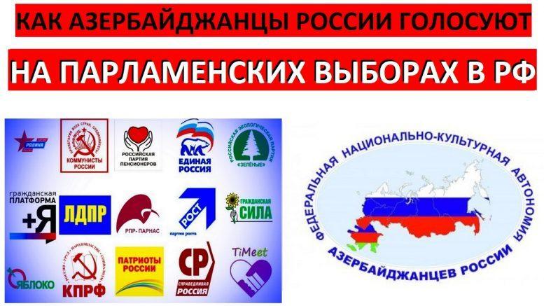 19.09.2021 ВЫБОРЫ В ГОСДУМУ РФ! Как голосуют азербайджанцы в России?